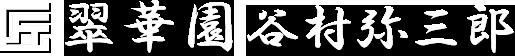 茶筌|翠華園|奈良県生駒市